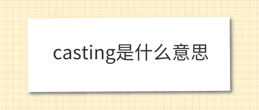 casting是什么意思