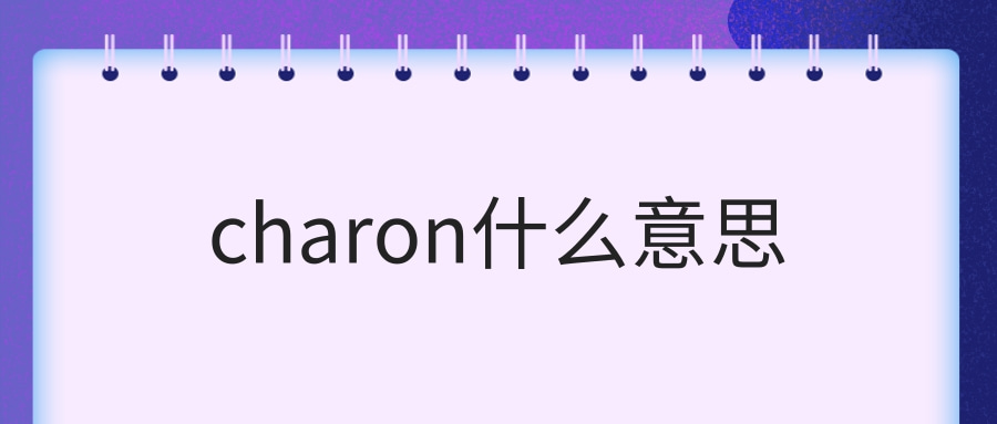 charon什么意思