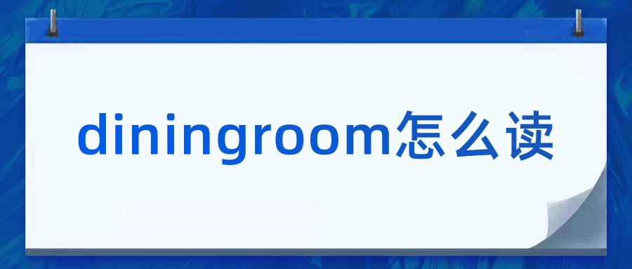 diningroom怎么读