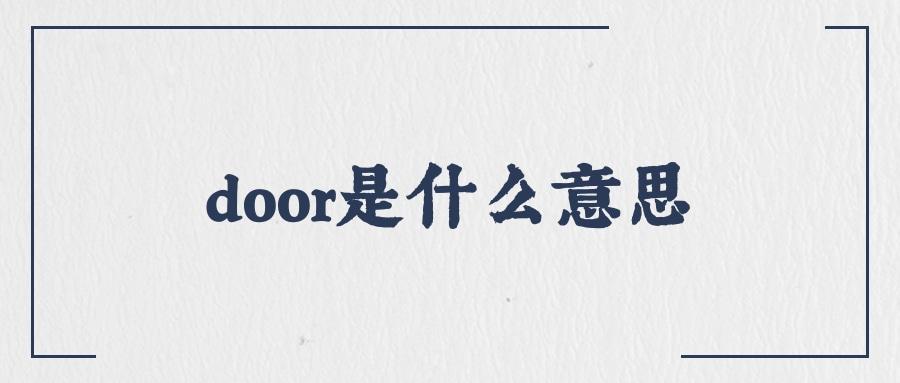 door是什么意思