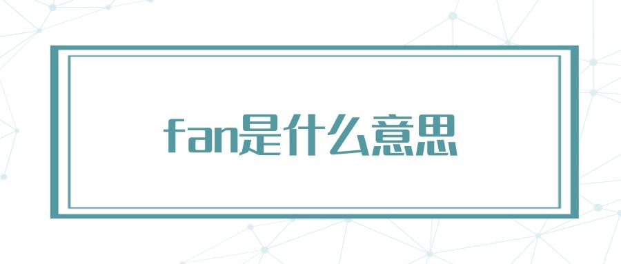 fan是什么意思