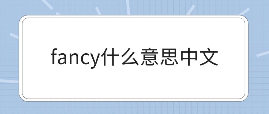 fancy什么意思中文