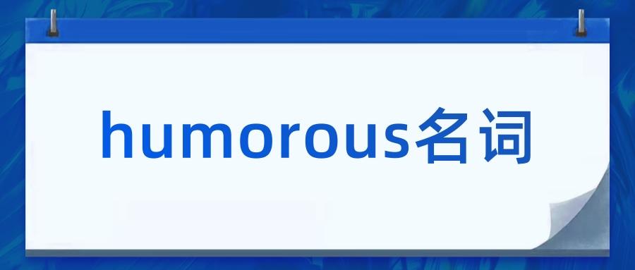 humorous名词