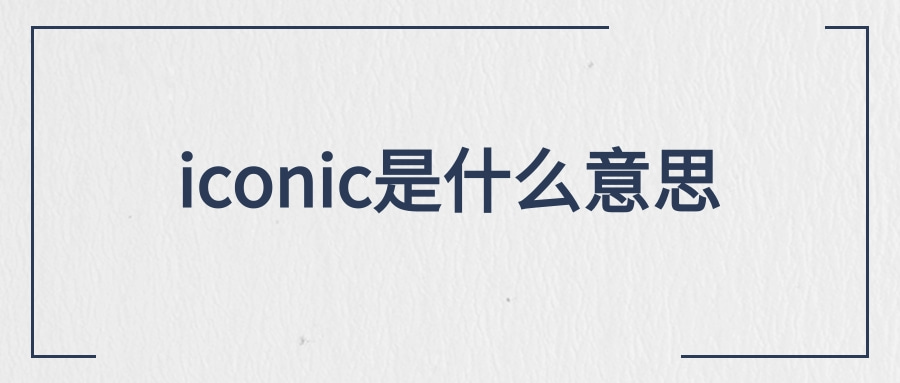 iconic是什么意思