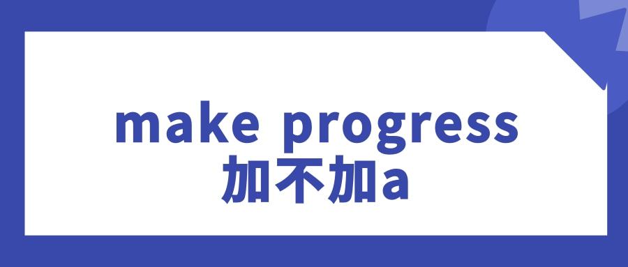 make progress加不加a