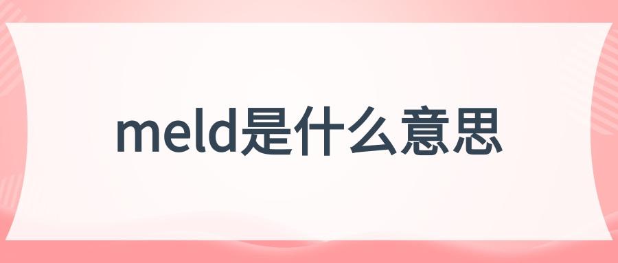 meld是什么意思