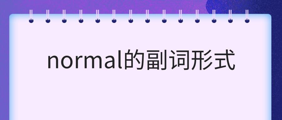 normal的副词形式