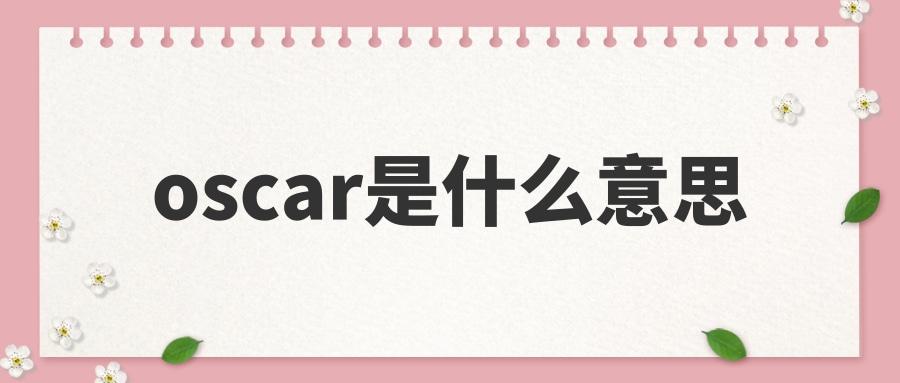 oscar是什么意思