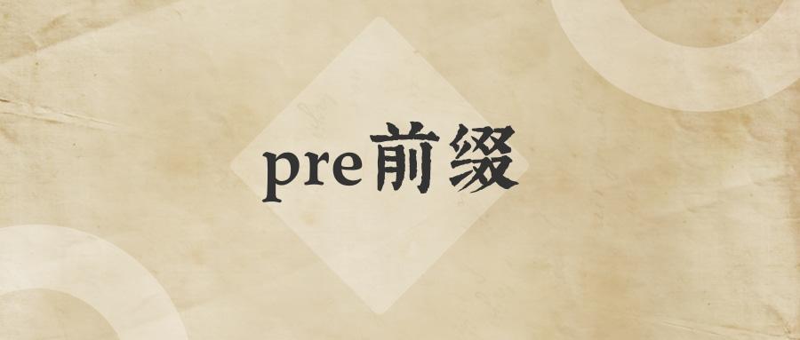 pre前缀