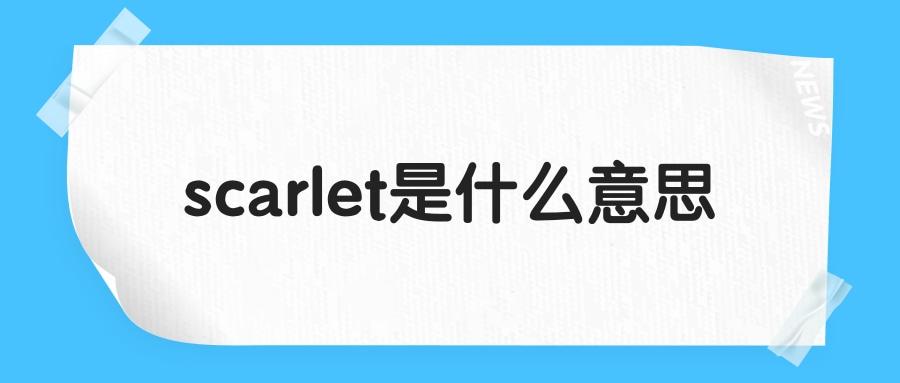 scarlet是什么意思