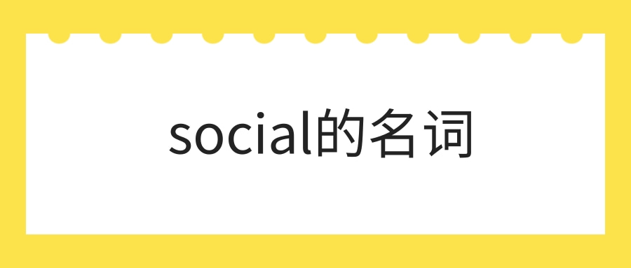 social的名词