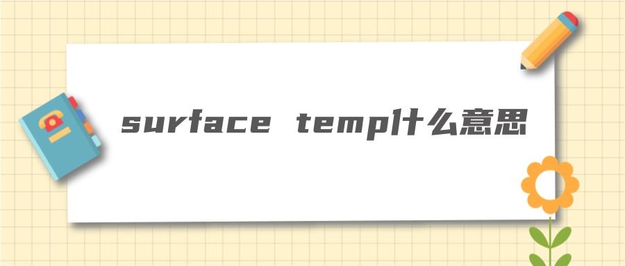 surface temp什么意思