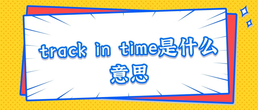 track in time是什么意思