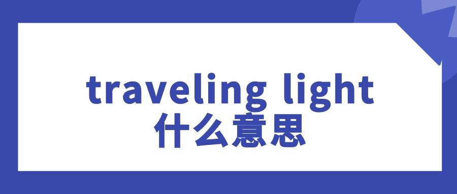 traveling light什么意思