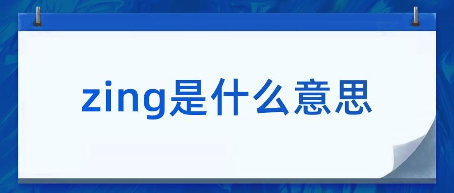 zing是什么意思