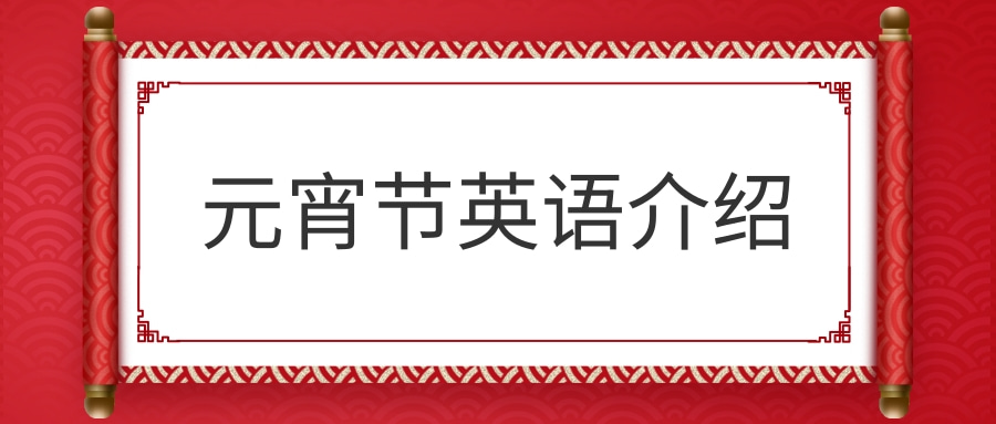 元宵节英语介绍