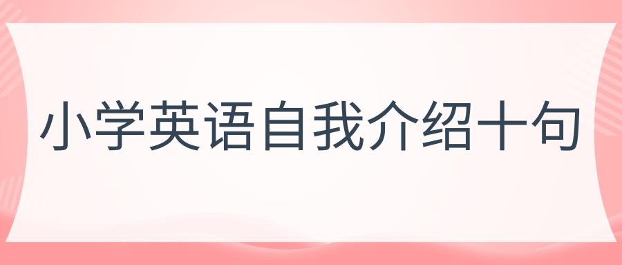 小学英语自我介绍十句