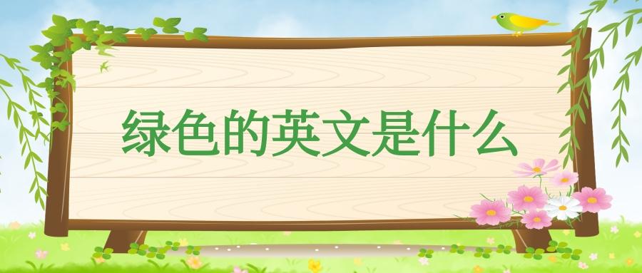 绿色的英文是什么