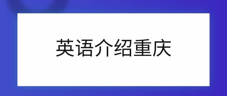英语介绍重庆