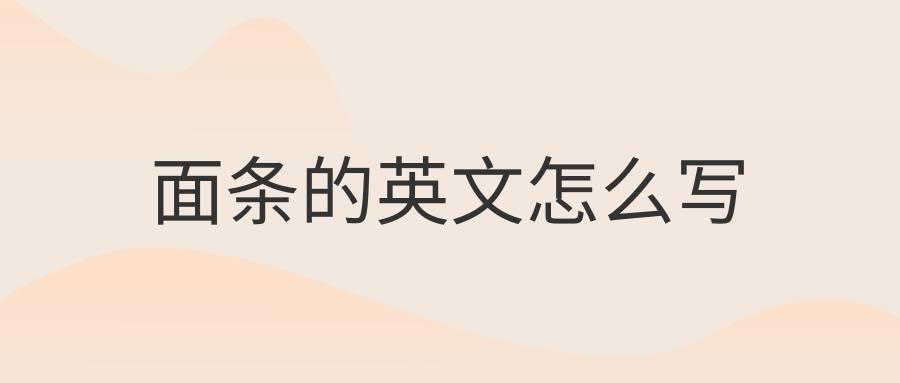 面条的英文怎么写