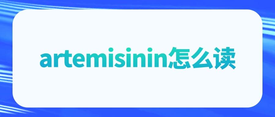 artemisinin怎么读