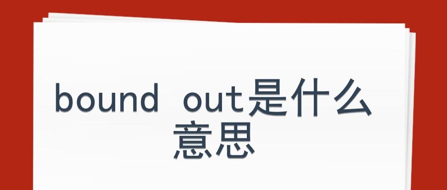 bound out是什么意思