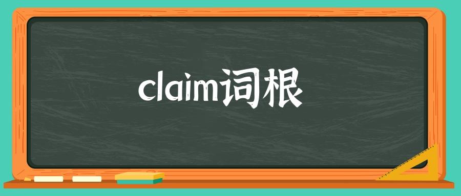 claim词根