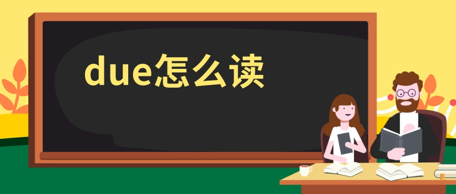 due怎么读