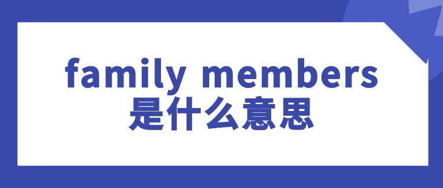 family members是什么意思