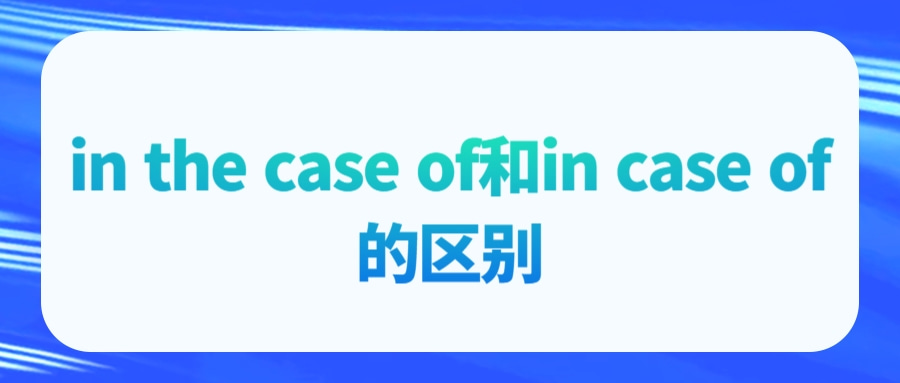 in the case of和in case of的区别