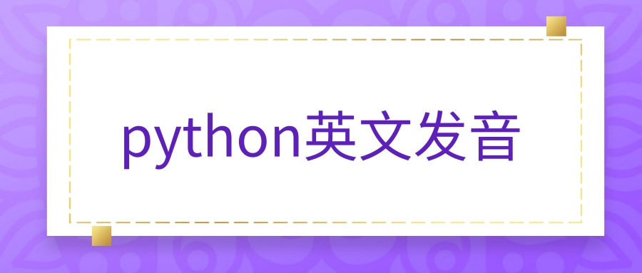 python英文发音