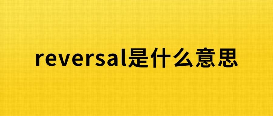 reversal是什么意思