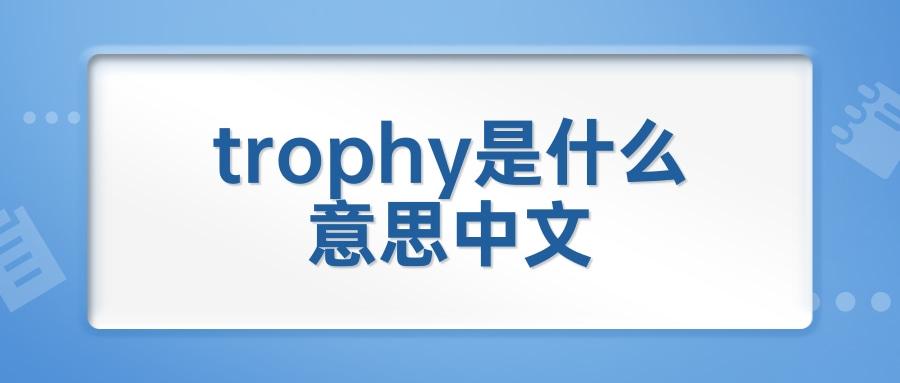 trophy是什么意思中文