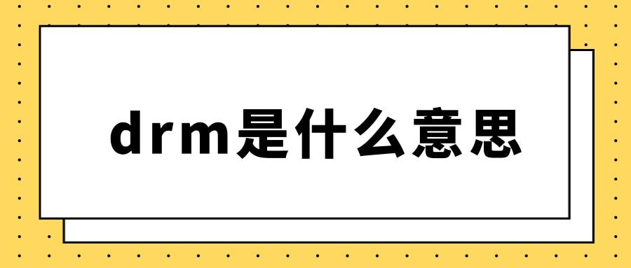 drm是什么意思