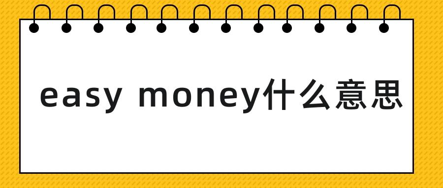 easy money什么意思