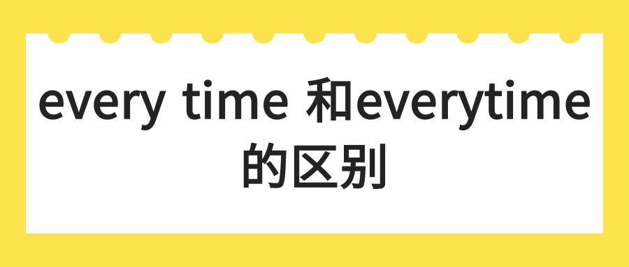 every time 和everytime的区别