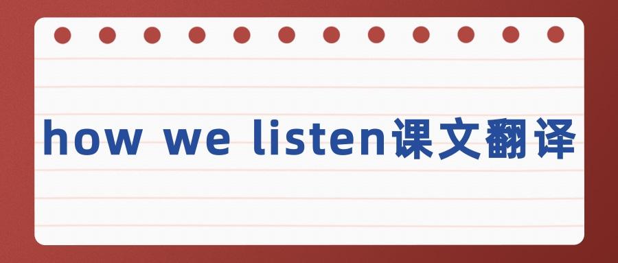 how we listen课文翻译