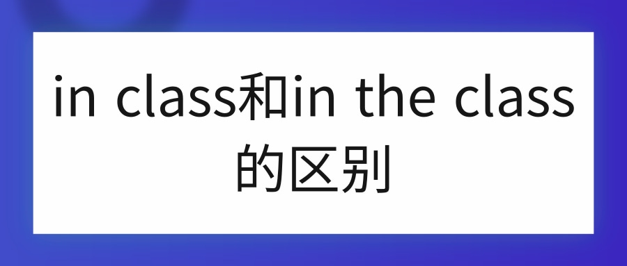 in class和in the class的区别