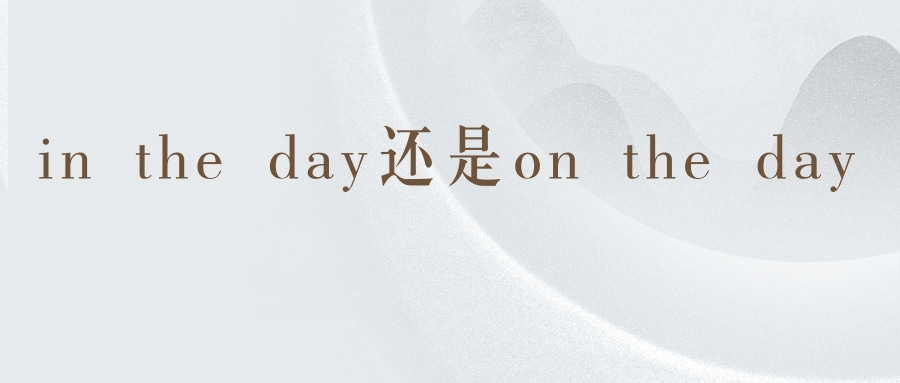 in the day还是on the day