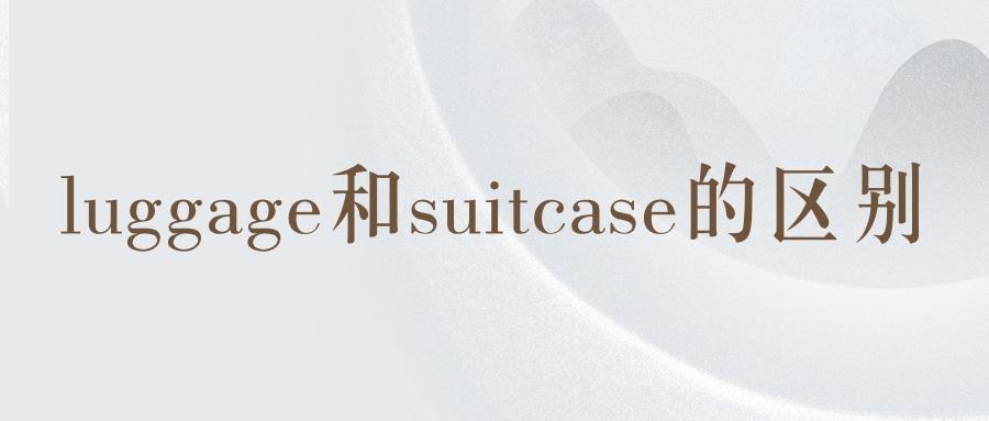 luggage和suitcase的区别