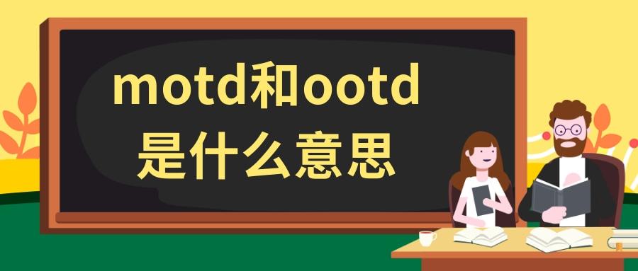motd和ootd是什么意思