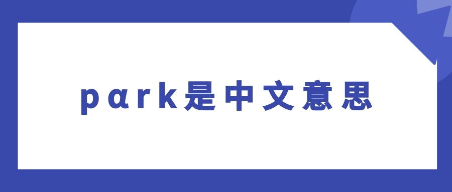 pαrk是中文意思