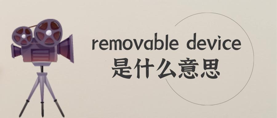 removable device是什么意思