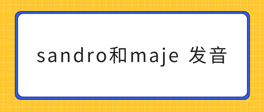 sandro和maje 发音