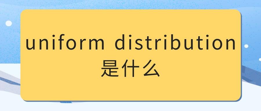 uniform distribution是什么
