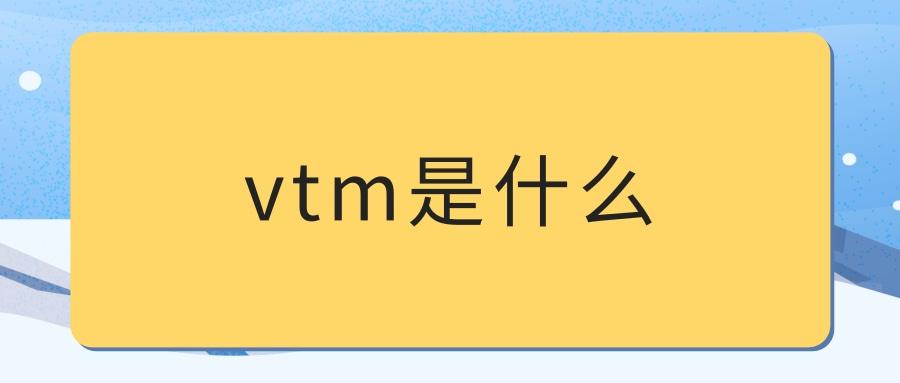 vtm是什么