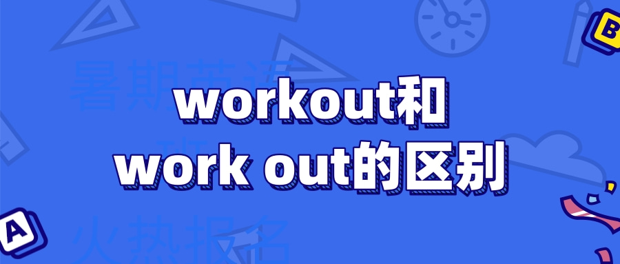 workout和work out的区别